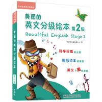 美丽的英文分级绘本(第2级)