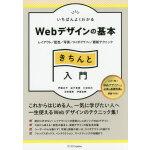 【中商原版】最好理解的网页设计基本入门书 日文原版 いちばんよくわかるWebデザインの基本きちんと入�T レイアウト/配