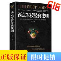 西点军校经典法则 抖音同款书籍没有任何借口铸造精英的经典教程