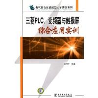 三菱PLC、变频器与触摸屏综合应用实训(仅适用PC阅读)(电子书)