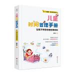 儿童时间管理手册:让孩子学会合理安排时间(帮助孩子认识时间、建立时间观念,培养时间管理能力)
