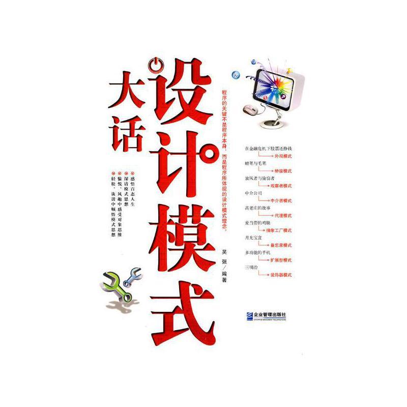 大话设计模式 吴强 编著【好评返5元店铺礼券】