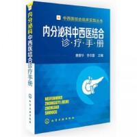 内分泌科中西医结合诊疗手册/中西医结合临床实践丛书
