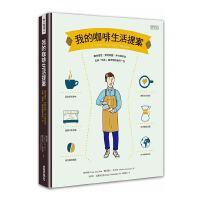 【中商原版】我的咖啡生活提案 港台原版 饮食文化 咖啡 陈春龙 台湾三采