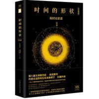 时间的形状:相对论史话 汪洁科普读物 物理相对论星际穿越时空科幻小说 自然科学时间简史科普类畅销正版书籍成人青少年阅读