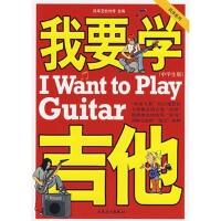 【旧书二手书9成新】我要学吉他(中学生版)/刘传主编,风华艺校编