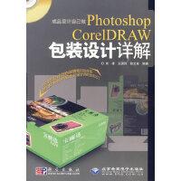 成品设计自己做photoshop coreldraw包装设计详解(附光盘)
