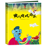 猪八戒吃西瓜 中国经典动画大全集 上海美影官方授权,高清原图完美呈现,权威推荐的大开本全彩完整版。每个孩子都会看无数遍
