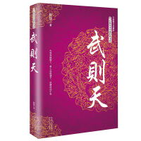 武则天(长篇历史小说经典书系)