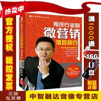 正版传统行业的微营销落地执行 骏君 4DVD 手机微营销 朋友圈 视频音像光盘
