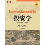 投资学(原书第9版・珍藏版)
