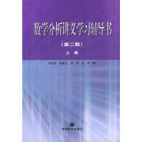 数学分析讲义学习辅导书 上册(第二版) 刘玉琏 9787040129397 高等教育出版社教材系列