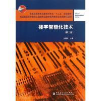 楼宇智能化技术(第2版) 沈瑞珠 编