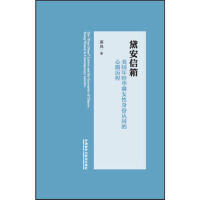 【XSM】黛安信箱:美国年轻华裔女性身份认同的心路历程 蔡鸿 外语教学与研究出版社9787513574358