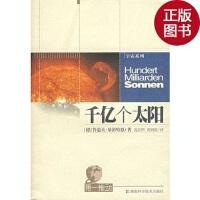 【旧书二手书九成新】千亿个太阳/(德)基彭哈恩 著,沈良照,黄润乾 译/