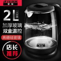 半球蓝光玻璃电热水壶大容量不锈钢保温家用养生烧水壶2升煮茶壶宿舍学生小型热水电水壶开水电热器