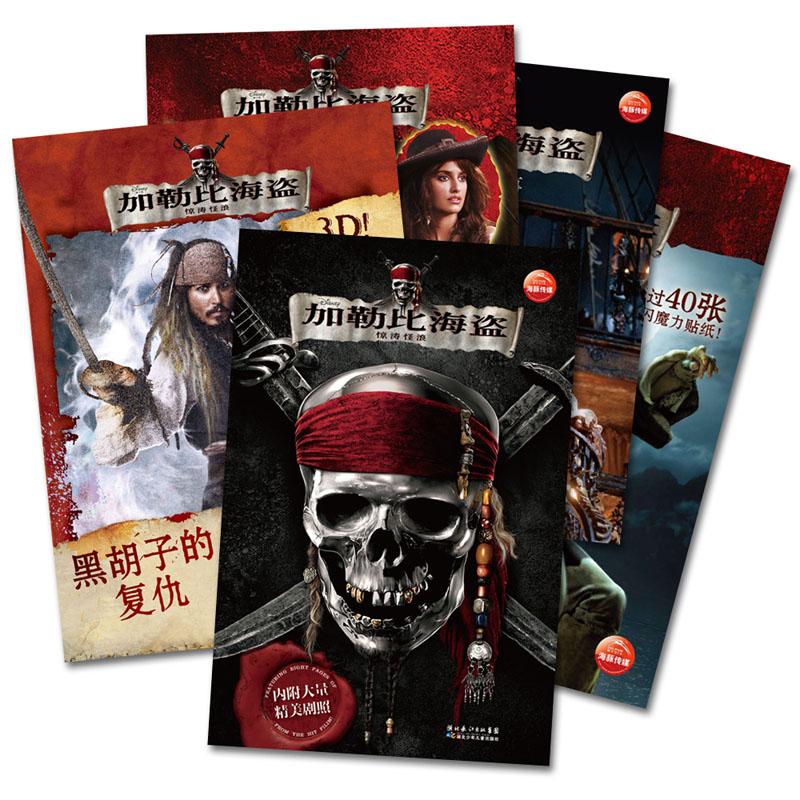 加勒比海盗系列:套装(全5册)3D拍摄的大制作,电影小说和画册再现了电影中很多的曲折情节、3D场景,同时,配以文字故事,将图和文的形式结合起来,非常富有冲击力,适合热爱海盗系列的孩子们阅读和收藏。