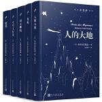 成为小王子系列(套装共5册)