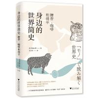 身�的世界�史:腰��、咖啡和�d羊
