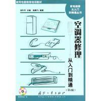 空调器修理从入门到精通(第2版) 陈鹏飞