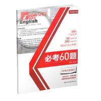 2017年英语街必考60题高考完形填空 高考英语真题/高考英语基础试题/高考复习资料/热点命题思路/英语考试书籍
