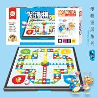 奇点飞行棋带磁性折叠棋盘儿童益智游戏棋便携式亲子桌面游戏玩具