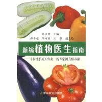 新编植物医生指南