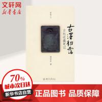 雅趣文丛-古泽初�:古玩收藏笔记 北京大学出版社
