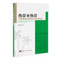 热带亚热带土壤氮素反硝化及其环境效应