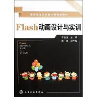 Flash动画设计与实训/王俊波 王俊波