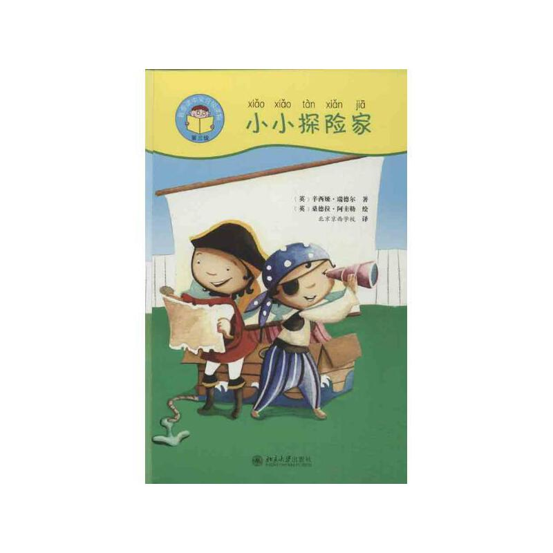 小小探险家 (英)瑞德尔 【文轩正版图书】