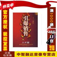 正版包票 引爆销售 人才篇 唐朝 世纪传播 4DVD+4CD