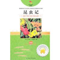 中小学生阅读系列之大语文――昆虫记(注音版) 9787544910323