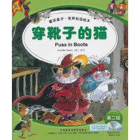 穿靴子的猫(童话盒子.有声双语绘本)(第二级)(配光盘)――经典童话+精美插图+中英双语文字+小练习+游戏=超值双语绘