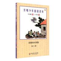 开明少年国语读本(第三册)