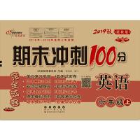 期末冲刺100分英语六年级上册19秋(冀教版)(全新版)
