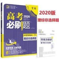 2020版理想树67高考必刷题分题型强化 理综非选择题 全国高考理科综合(非选择题)二轮复习 刷题型 刷提分 刷概率9
