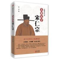 正版书籍 97875207007*宋天子――宋仁宗 秦俊 东方出版社
