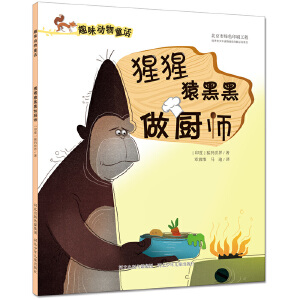 猩猩猿黑黑做厨师(趣味动物童话系列)(亲切清新的童话绘本讲述睿智真诚的生活故事)