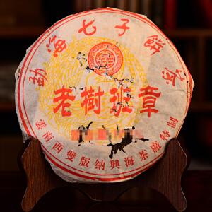 【两片一起拍】2005年-兴海茶厂老树班章-勐海普洱茶熟茶357克/片