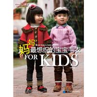 【新书店正版】妈妈最 想织的宝宝毛衣张翠主编9787538182422