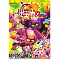 果宝特攻(9) 上海漫界文化传播有限公司 上海人民出版社 9787208094581 【稀缺珍藏书籍,个人收藏版本】