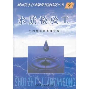 水质检验工(1-9)/城市供水行业职业技能培训丛书(2)