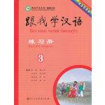 跟我学汉语练习册 第3册 塔吉克语版