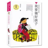 【现货】新修订 我要做好孩子 黄蓓佳倾情小说系列 我要做个好孩子 小学生课外江苏少年儿童出版社