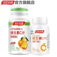 汤臣倍健维生素C片(甜橙味)100片 赠维生素C30片2瓶 成人中老年维生素