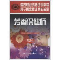 芳香保健师:技师 中国就业培训技术指导中心