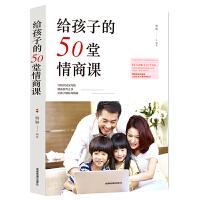 正版包邮 给孩子的50堂情商课 儿童情绪管理 亲子互动家庭教育 育儿百科畅销书籍 让孩子成为懂沟通会说话的人 育儿书籍