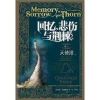 【二手旧书8成新】回忆、悲伤与荆棘 :天使塔 [美] 泰德・威廉姆斯 9787229130008