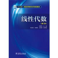 """""""十三五""""普通高等教育本科规划教材 线性代数(第二版)"""